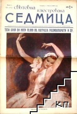 Световна илюстрована седмица. Бр. 4 / 1939