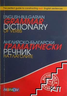 English-Bulgarian grammar dictionary of verbs / Английско-български граматически речник ник на глаголите