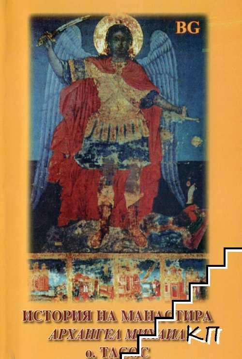 История на манастира Архангел Михаил, о. Тасос