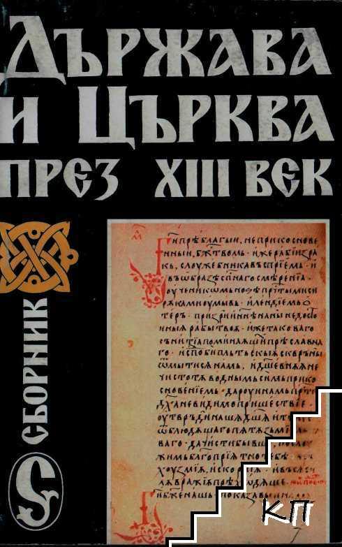 Държава и Църква през Xlll век