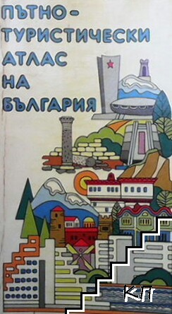 Пътно-туристически атлас на България
