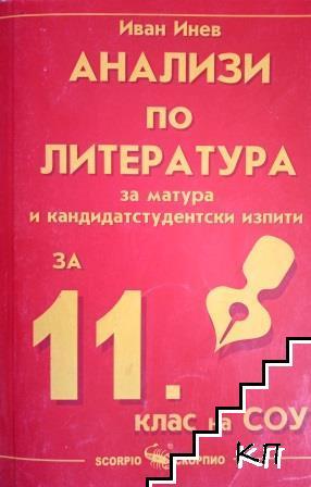 Анализи по литература за 11. клас за матура и кандидатстудентски изпити