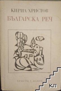 Българска реч