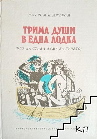 Трима души в една лодка