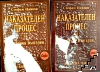 Наказателен процес на Република България. Том 1-2