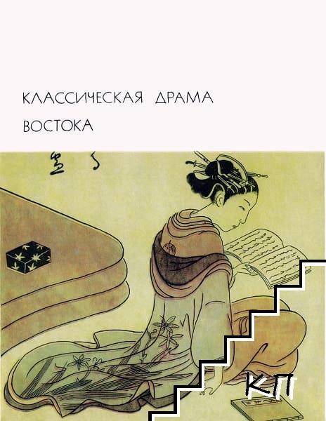 Классическая драма Востока