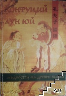 Мъдростта на древен Китай