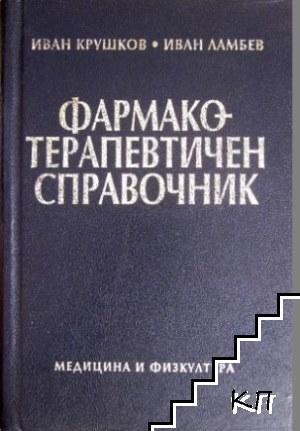 Фармако-терапевтичен справочник