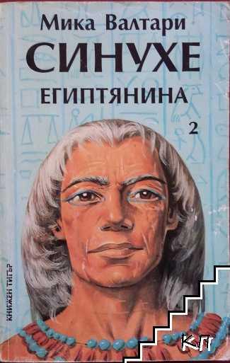 Синухе Египтянина. Книга 2