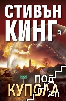 Под купола. Книга 1-2