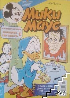 Мики Маус. Бр. 44 / 2000