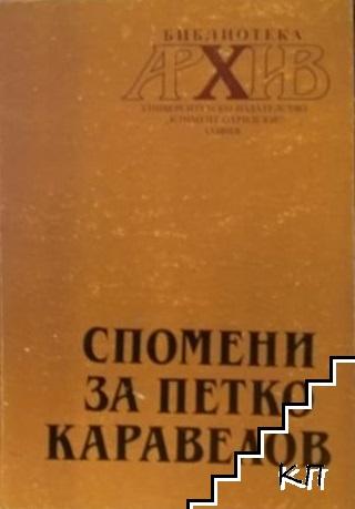 Спомени за Петко Каравелов