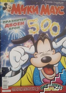 Мики Маус. Бр. 39-40 / 2005