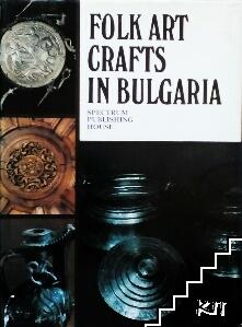 Folk art crafts in Bulgaria