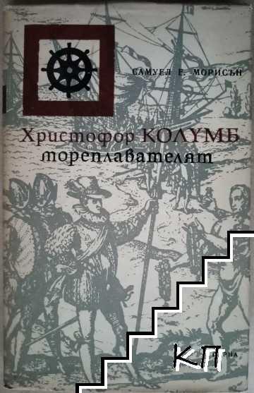 Христофор Колумб - мореплавателят
