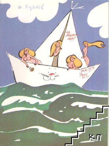 Das magazin. № 7 / 1976