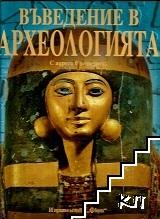 Въведение в археологията