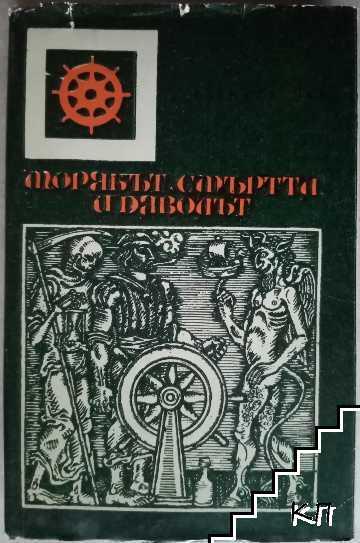 Морякът, смъртта и дяволът