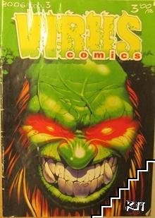 Virus comics. Бр. 3 / 2006
