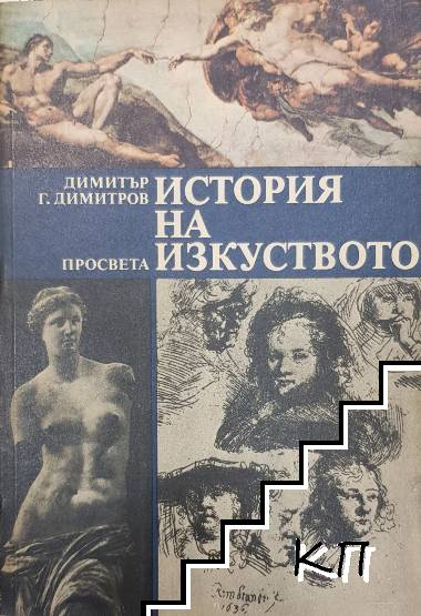 История на изкуството