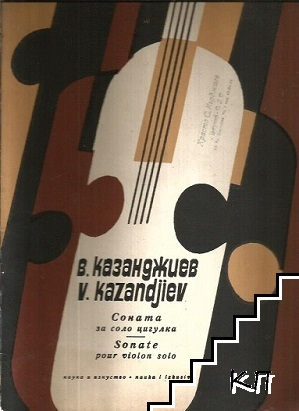 Сюита № 2 за соло цигулка