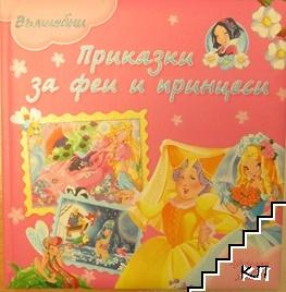 Приказки за феи и принцеси