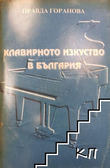 Клавирното изкуство в България