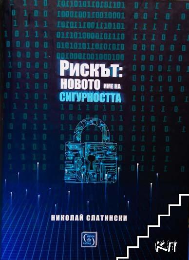 Рискът: Новото име на сигурността