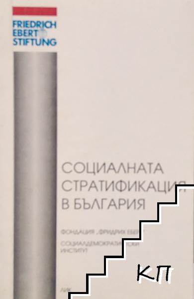 Социалната стратификация в България