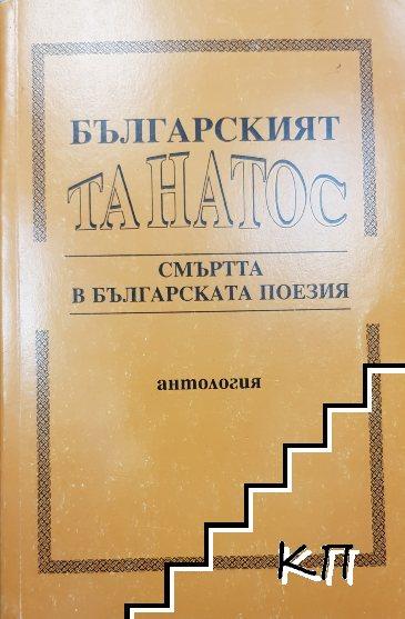 Българският Танатос