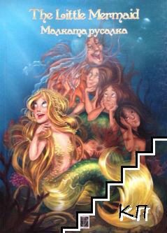 The Littele Mermaid / Малката русалка