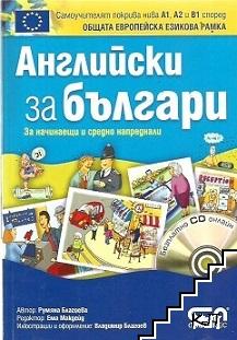 Английски за българи