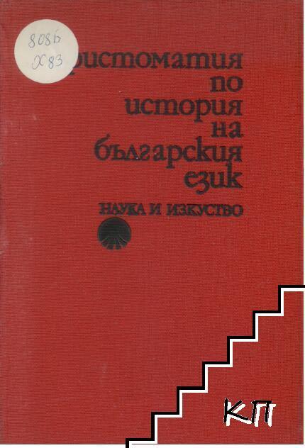 Христоматия по история на българския език
