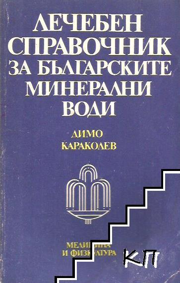 Лечебен справочник за българските минерални води