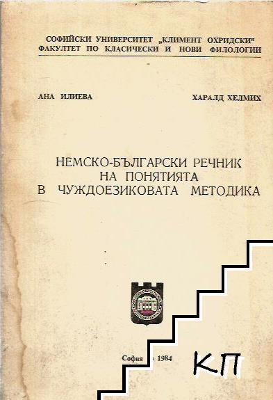 Немско-български речник на понятията в чуждоезиковата методика