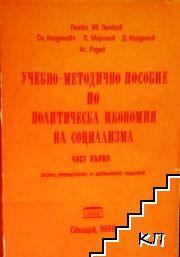 Учебно-методично пособие по политическа икономия на социализма. Част 1