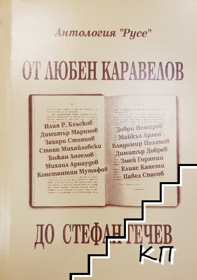 От Любен Каравелов до Стефан Гечев