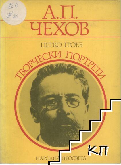 А. П. Чехов. Творчески портрет