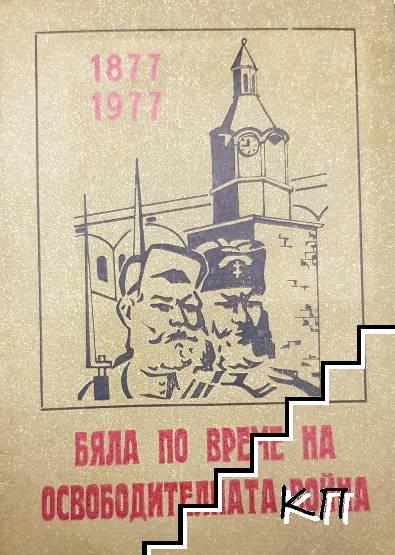 Бяла, по време на Освободителната война