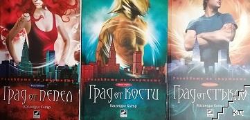 Реликвите на смъртните. Книга 1-3