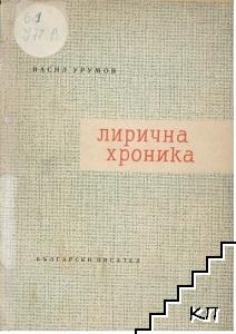 Лирична хроника