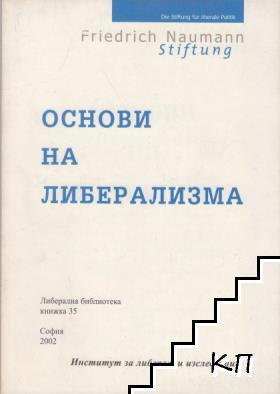Основи на либерализма. Кн. 35 / 2002