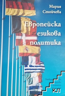 Европейска езикова политика
