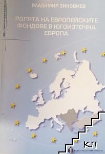 Ролята на европейските фондове в Югоизточна Европа