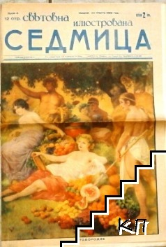 Световна илюстрована седмица. Бр. 6 / 1939