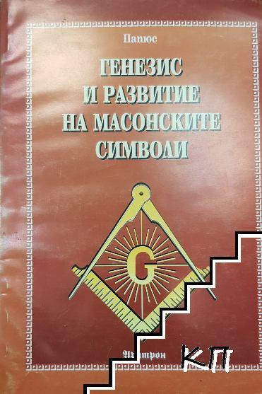 Генезис и развитие на масонските символи