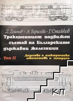 Тракционният подвижен състав на Българските държавни железници. Том 2: Дизелови и електрически локомотиви и мотриси