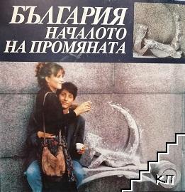 България - началото на промяната
