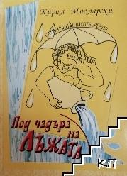 Под чадъра на лъжата