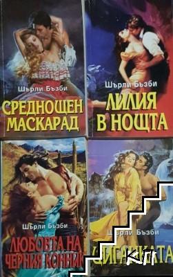Любовта на черния конник / Циганката / Среднощен маскарад / Лилия в нощта